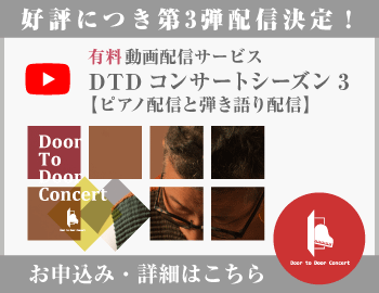 Door To Door Concertシーズン3