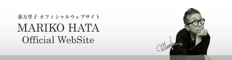 秦万里子 オフィシャルウェブサイト
