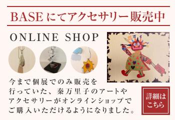 秦万里子オンラインショッピングサイト「base」