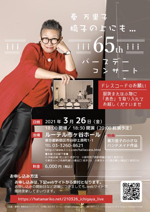 3月26日(金)コンサート「椅子の上にも、、、65thバースデーコンサート」のフライヤー