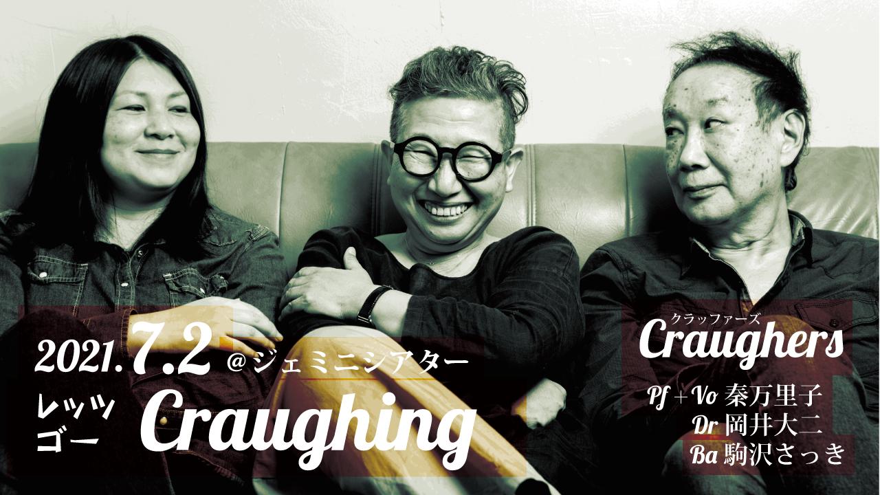 7月2日(金)コンサート「レッツゴーCraughing」のフライヤー