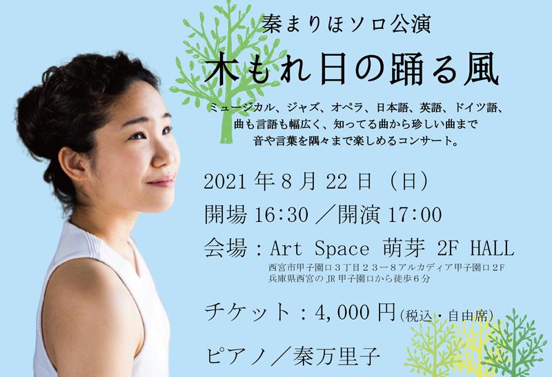 8月22日秦まりほソロ公演「木もれ日の踊る風」