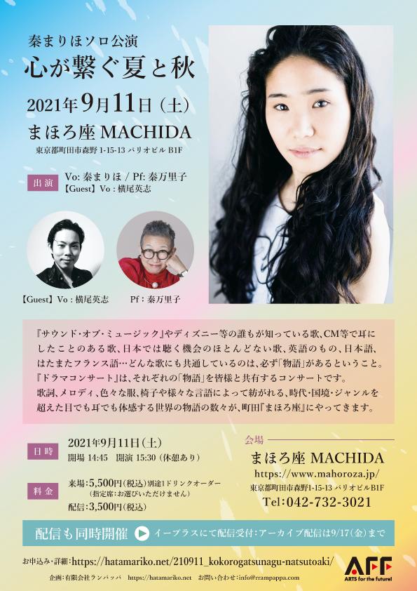 秦まりほソロ公演「心が繋ぐ夏と秋」